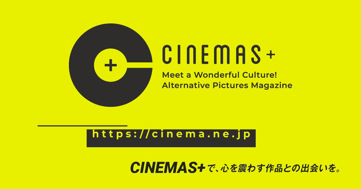 cinemas PLUS