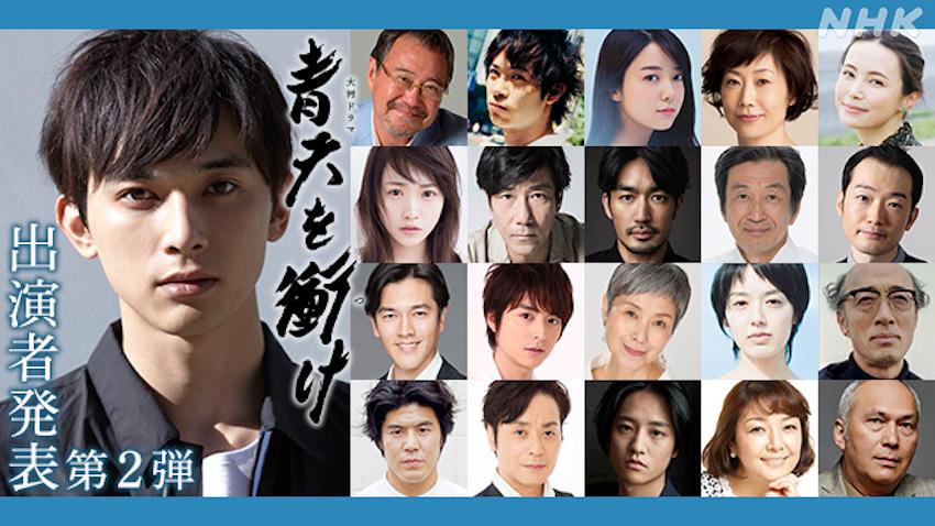 渋沢 栄一 大河 キャスト 2021年大河ドラマ「青天を衝け」出演者発表!<第1弾>